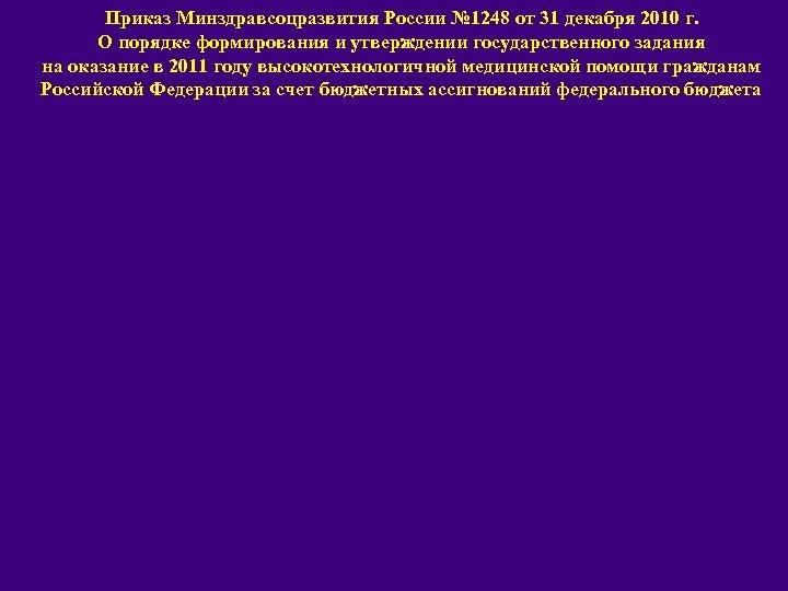 Приказ Минздравсоцразвития России № 1248 от 31 декабря 2010 г. О порядке формирования и