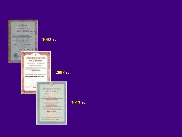 2003 г. 2008 г. 2012 г.