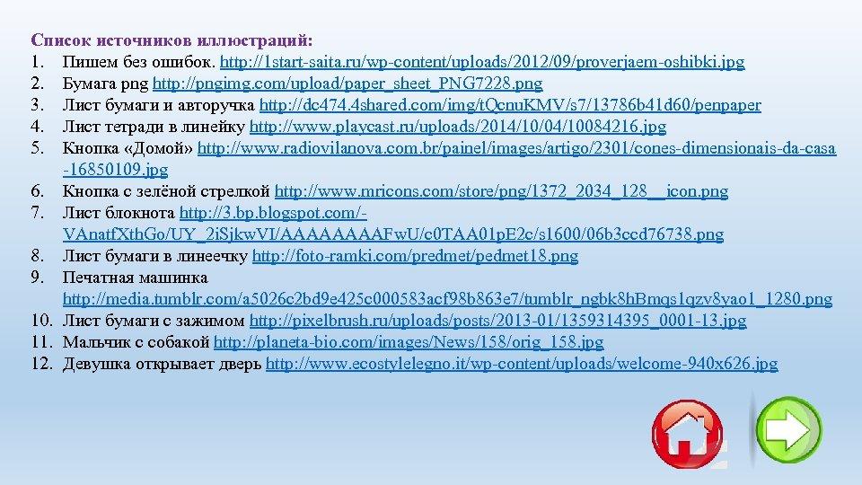 Список источников иллюстраций: 1. Пишем без ошибок. http: //1 start-saita. ru/wp-content/uploads/2012/09/proverjaem-oshibki. jpg 2. Бумага