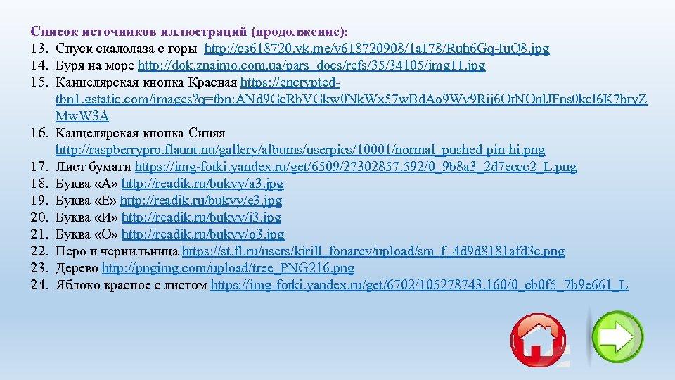 Список источников иллюстраций (продолжение): 13. Спуск скалолаза с горы http: //cs 618720. vk. me/v