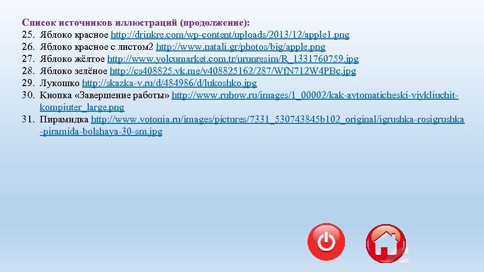 Список источников иллюстраций (продолжение): 25. Яблоко красное http: //drinkre. com/wp-content/uploads/2013/12/apple 1. png 26. Яблоко