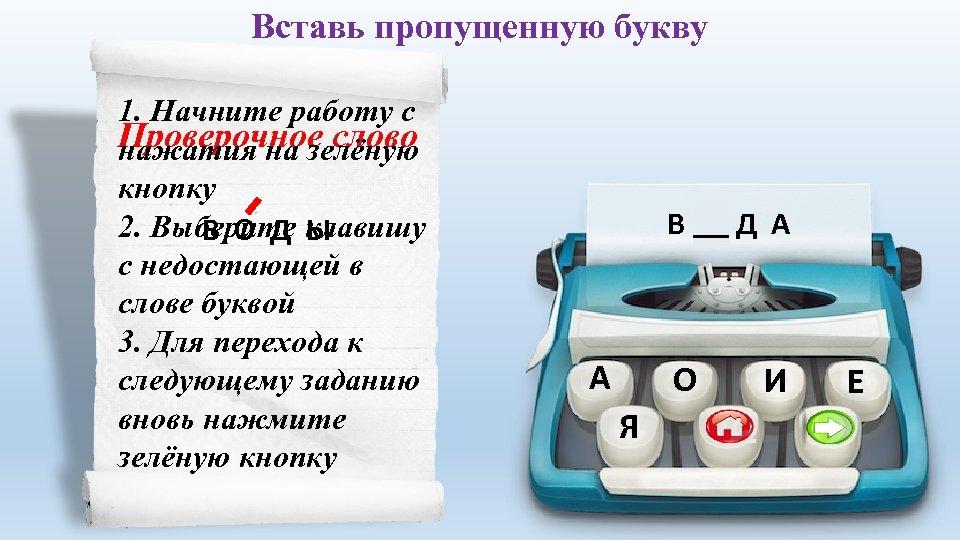 Вставь пропущенную букву 1. Начните работу с Проверочное слово нажатия на зелёную кнопку 2.