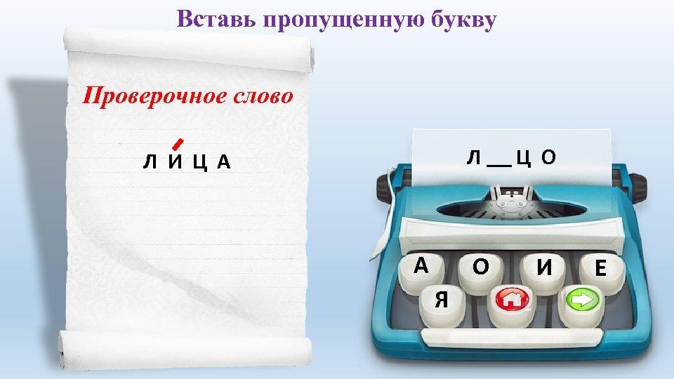 Вставь пропущенную букву Проверочное слово Л И Ц О Л И Ц А А