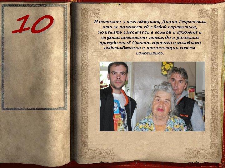 10 И осталась у него вдовушка, Диана Георгиевна, кто ж поможет ей с бедой