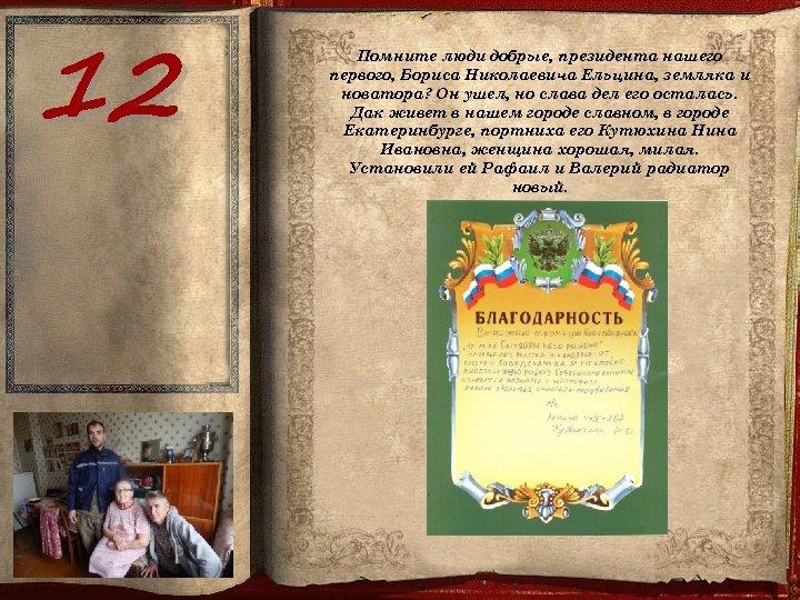12 Помните люди добрые, президента нашего первого, Бориса Николаевича Ельцина, земляка и новатора? Он