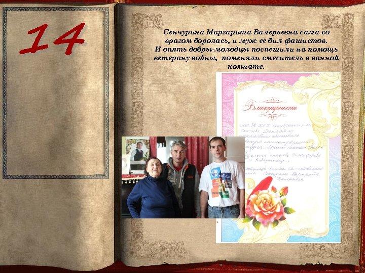 14 Сенчурина Маргарита Валерьевна сама со врагом боролась, и муж ее бил фашистов. И