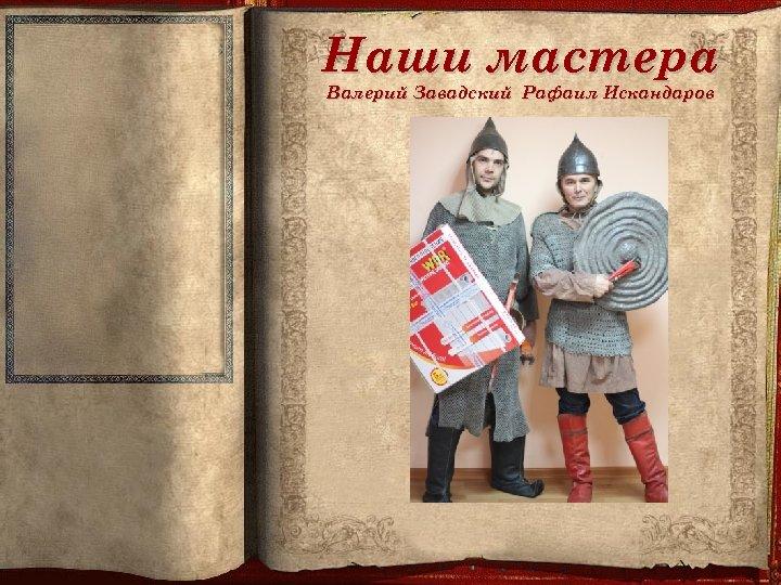 Наши мастера Валерий Завадский Рафаил Искандаров