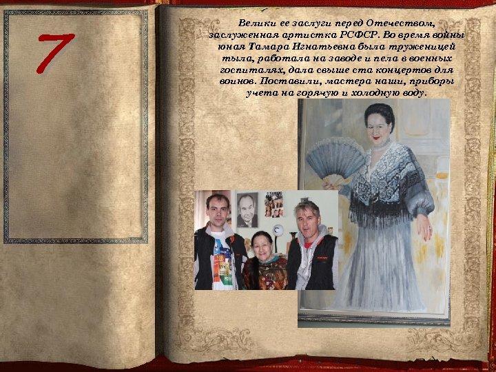 7 Велики ее заслуги перед Отечеством, заслуженная артистка РСФСР. Во время войны юная Тамара
