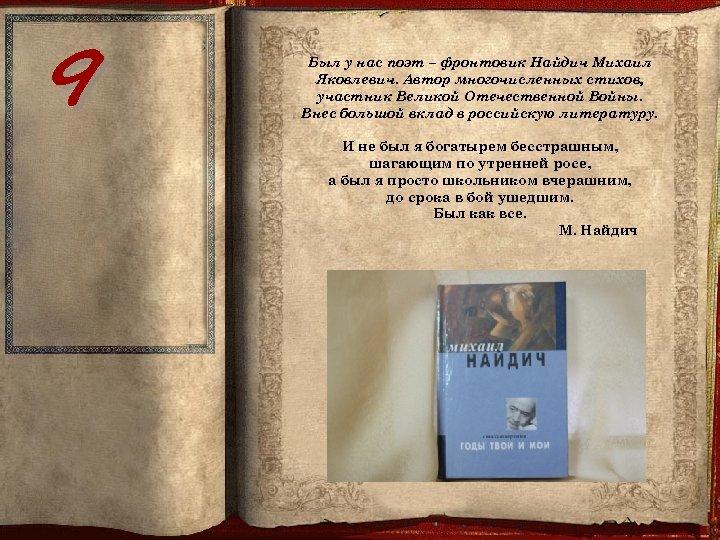 9 Был у нас поэт – фронтовик Найдич Михаил Яковлевич. Автор многочисленных стихов, участник