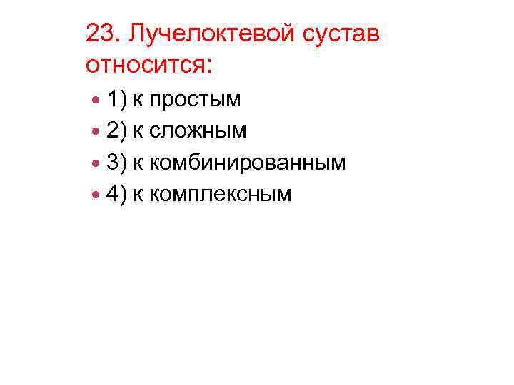 23. Лучелоктевой сустав относится: 1) к простым 2) к сложным 3) к комбинированным 4)