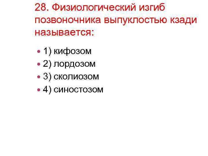 28. Физиологический изгиб позвоночника выпуклостью кзади называется: 1) кифозом 2) лордозом 3) сколиозом 4)