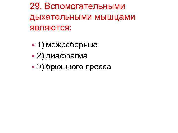 29. Вспомогательными дыхательными мышцами являются: 1) межреберные 2) диафрагма 3) брюшного пресса
