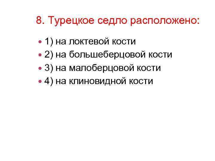 8. Турецкое седло расположено: 1) на локтевой кости 2) на большеберцовой кости 3) на