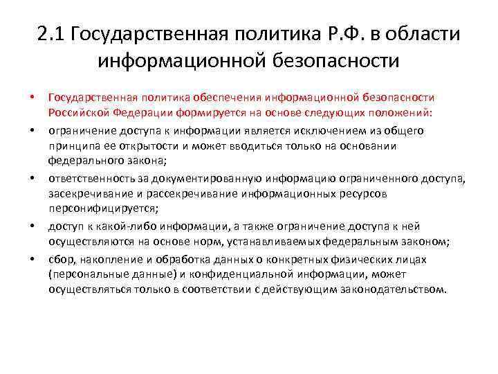 2. 1 Государственная политика Р. Ф. в области информационной безопасности • • • Государственная