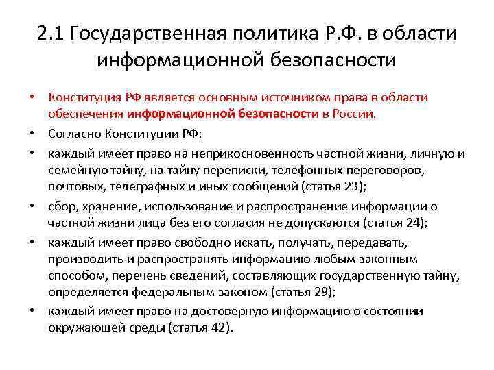 2. 1 Государственная политика Р. Ф. в области информационной безопасности • Конституция РФ является