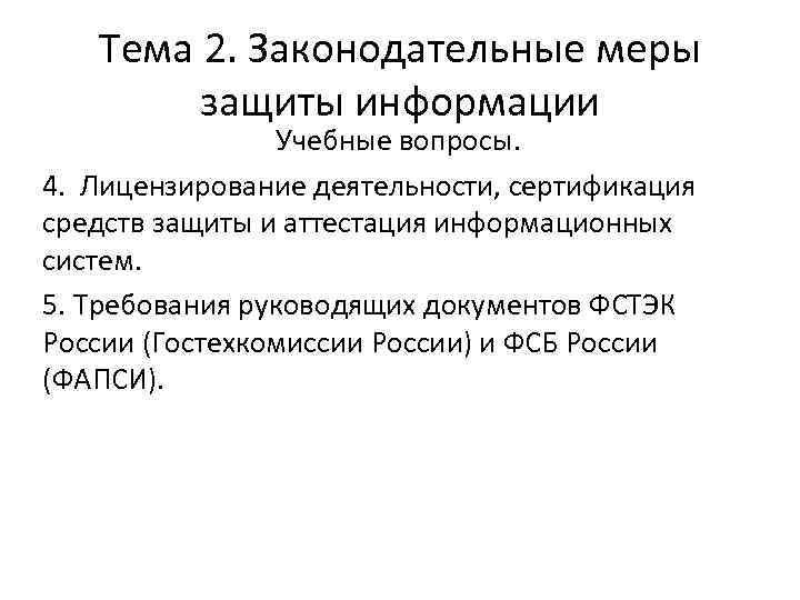 Тема 2. Законодательные меры защиты информации Учебные вопросы. 4. Лицензирование деятельности, сертификация средств защиты