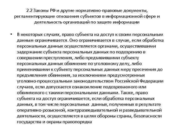 2. 2 Законы РФ и другие нормативно-правовые документы, регламентирующие отношения субъектов в информационной сфере
