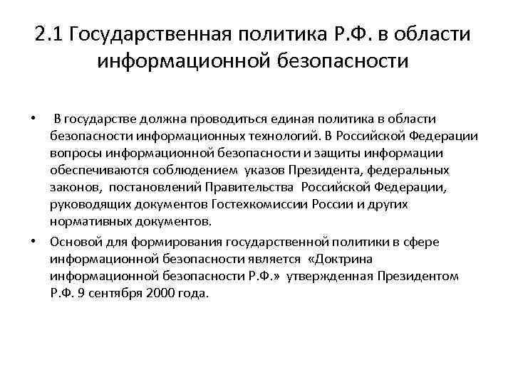 2. 1 Государственная политика Р. Ф. в области информационной безопасности • В государстве должна