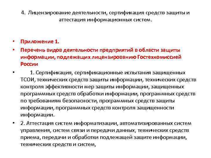 4. Лицензирование деятельности, сертификация средств защиты и аттестация информационных систем. • Приложение 1. •