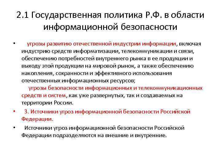 2. 1 Государственная политика Р. Ф. в области информационной безопасности • угрозы развитию отечественной