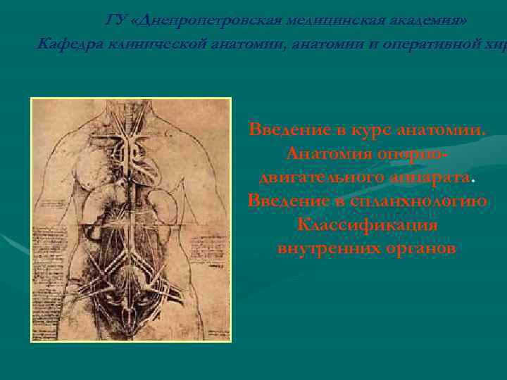 ГУ «Днепропетровская медицинская академия» Кафедра клинической анатомии, анатомии и оперативной хир Введение в курс