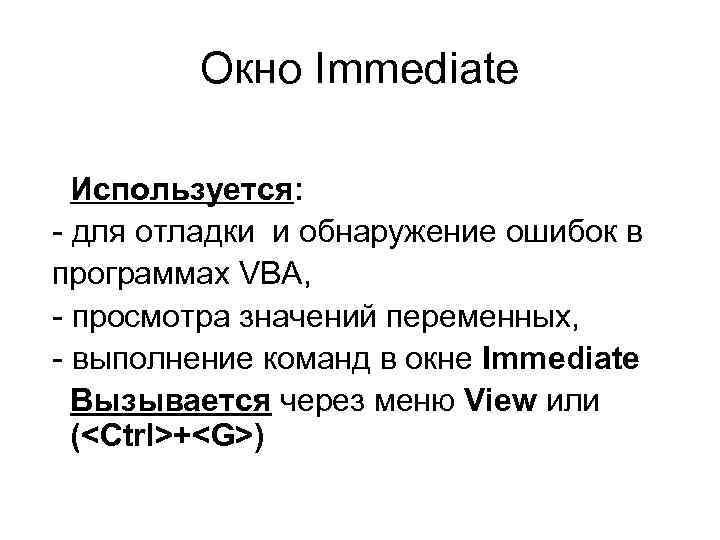 Окно Immediate Используется: - для отладки и обнаружение ошибок в программах VBA, - просмотра
