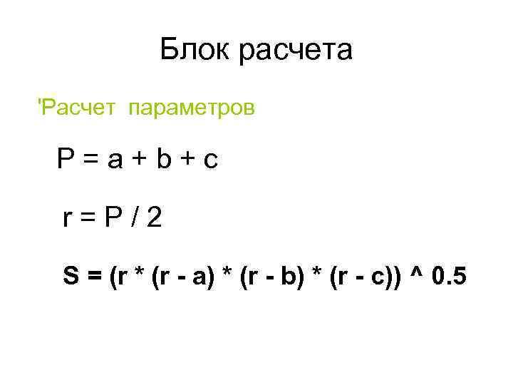 Блок расчета 'Расчет параметров P=a+b+c r=P/2 S = (r * (r - a) *