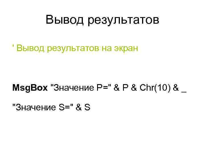 Вывод результатов ' Вывод результатов на экран Msg. Box