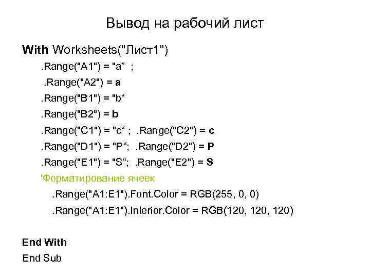 Вывод на рабочий лист With Worksheets(