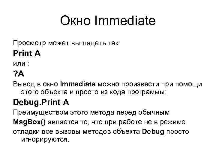 Окно Immediate Просмотр может выглядеть так: Print A или : ? A Вывод в