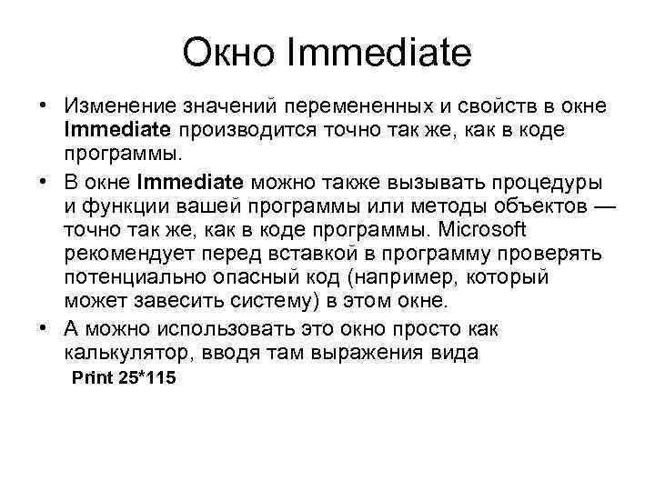Окно Immediate • Изменение значений перемененных и свойств в окне Immediate производится точно так