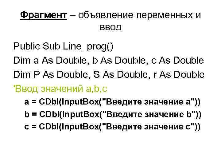 Фрагмент – объявление переменных и ввод Public Sub Line_prog() Dim a As Double, b