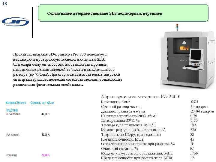 13 Селективное лазерное спекание SLS полимерных порошков Производственный 3 D-принтер s. Pro 230 использует