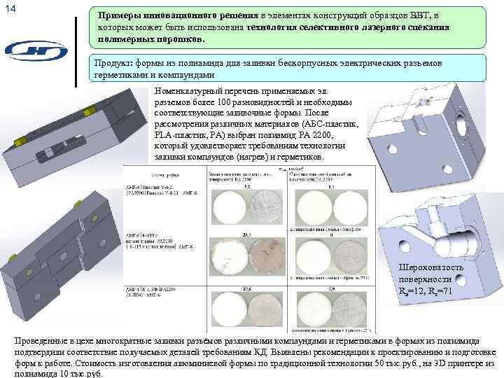 14 Примеры инновационного решения в элементах конструкций образцов ВВТ, в которых может быть использована