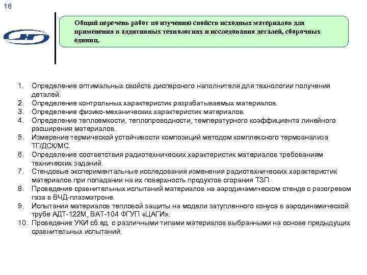 16 Общий перечень работ по изучению свойств исходных материалов для применения в аддитивных технологиях