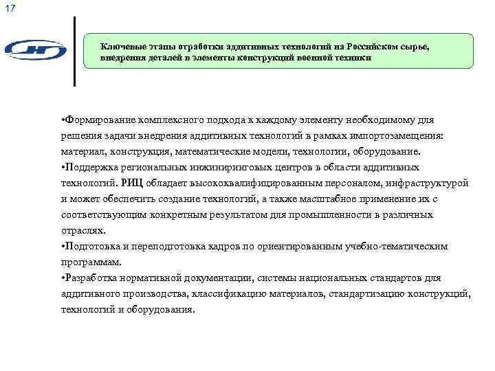 17 Ключевые этапы отработки аддитивных технологий на Российском сырье, внедрения деталей в элементы конструкций