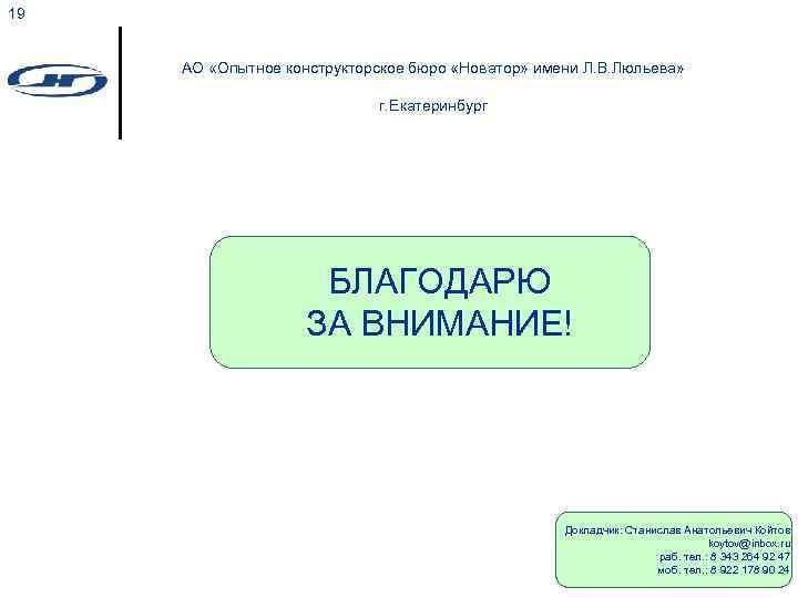 19 АО «Опытное конструкторское бюро «Новатор» имени Л. В. Люльева» г. Екатеринбург БЛАГОДАРЮ ЗА