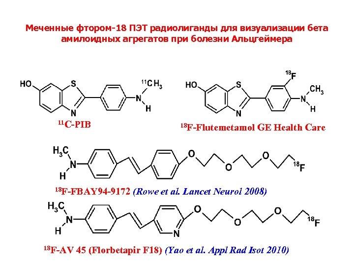 Меченные фтором-18 ПЭТ радиолиганды для визуализации бета амилоидных aгрегaтoв при болезни Альцгеймера 11 С-PIB
