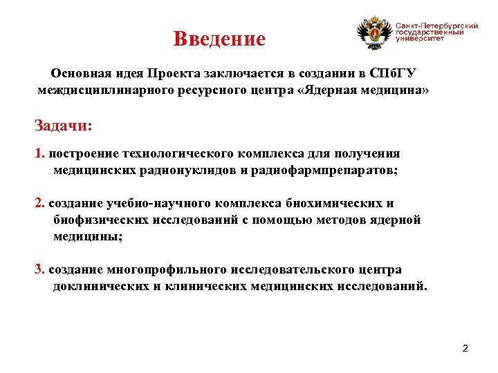 Введение Основная идея Проекта заключается в создании в СПб. ГУ междисциплинарного ресурсного центра «Ядерная