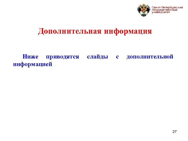 Дополнительная информация Ниже приводятся информацией слайды с дополнительной 27