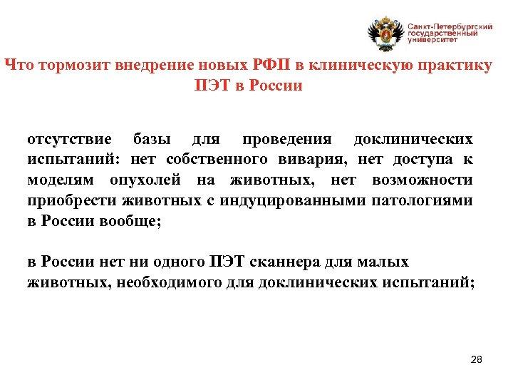 Что тормозит внедрение новых РФП в клиническую практику ПЭТ в России отсутствие базы для