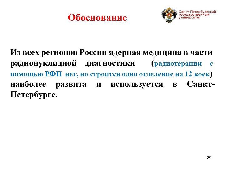 Обоснование Из всех регионов России ядерная медицина в части радионуклидной диагностики (радиотерапии с помощью