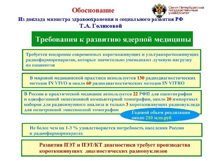 Обоснование Из доклада министра здравоохранения и социального развития РФ Т. А. Голиковой 5
