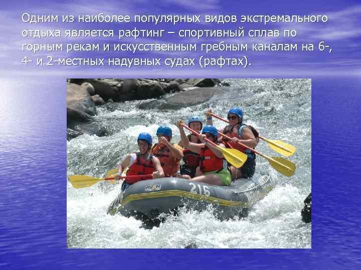 Одним из наиболее популярных видов экстремального отдыха является рафтинг – спортивный сплав по горным