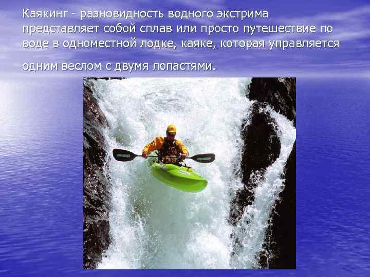 Каякинг - разновидность водного экстрима представляет собой сплав или просто путешествие по воде в