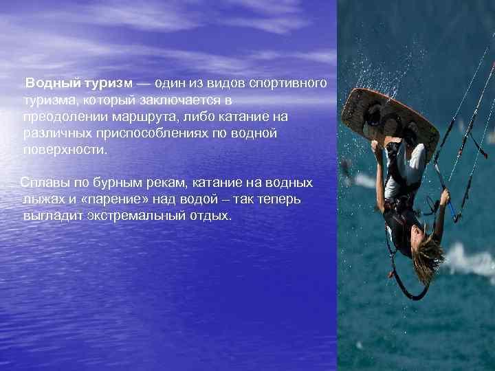 Водный туризм — один из видов спортивного туризма, который заключается в преодолении маршрута, либо