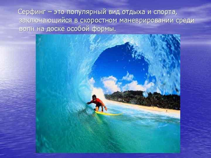 Серфинг – это популярный вид отдыха и спорта, заключающийся в скоростном маневрировании среди
