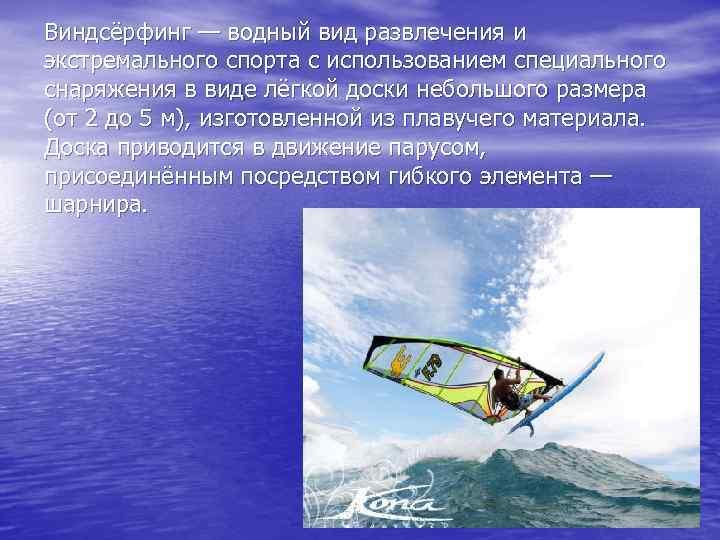 Виндсёрфинг — водный вид развлечения и экстремального спорта с использованием специального снаряжения в виде