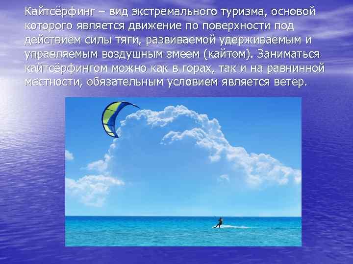 Кайтсёрфинг – вид экстремального туризма, основой которого является движение по поверхности под действием силы