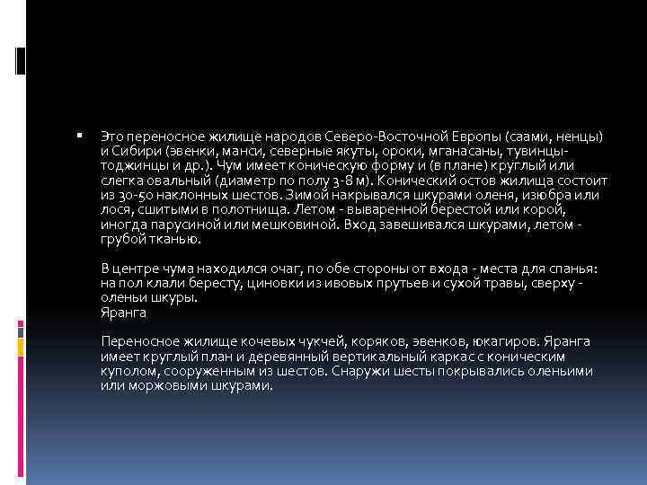 Это переносное жилище народов Северо-Восточной Европы (саами, ненцы) и Сибири (эвенки, манси, северные